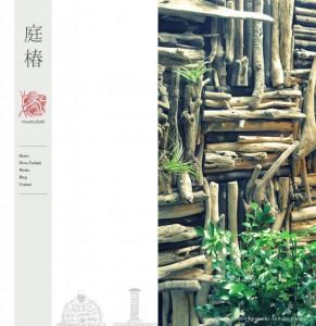庭椿ホームページ